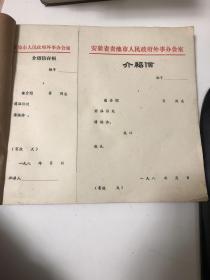 介绍信(空白)100张