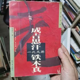 一代天骄—成吉思汗·铁木真(中国名帝系列)一版一印