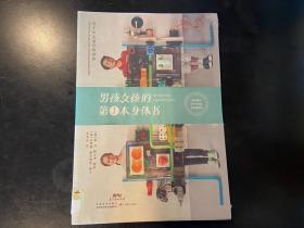 男孩女孩的第一本身体书:关于长大最好的回答