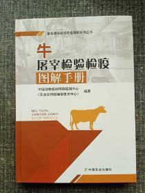 牛屠宰检验检疫图解手册     【硬精装,一版一印,全新未使用】