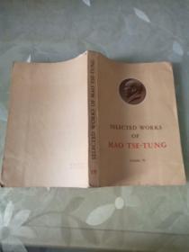 SELECTED WORKS  OF  MAO TSE-TUNG  Volume Iv(毛泽东选集第四卷)