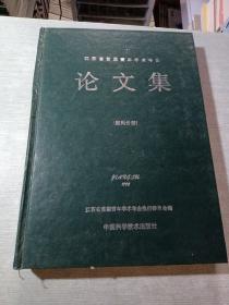 江苏省首届青年学术年会论文集 医科分册