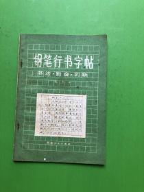 钢笔行书字帖(书法、勤奋、创新)