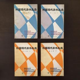 外国现代派作品选 第一册上下册 第三册上下册