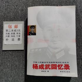 杨成武回忆录