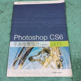 Photoshop CS6平面图像设计