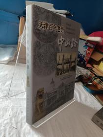 天津百年老街中山路