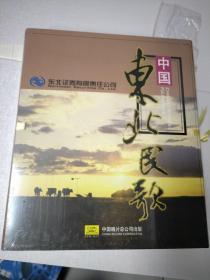 中国东北民歌【CD,全新未开封,大16开精装盒】