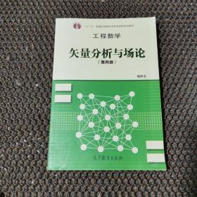 高等学校教材·工程数学:矢量分析与场论(第4版)