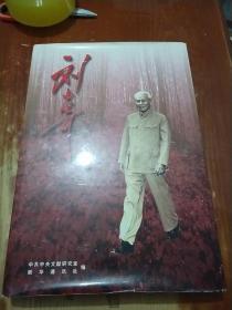 刘少奇(摄影画册)