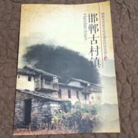 邯郸古村镇