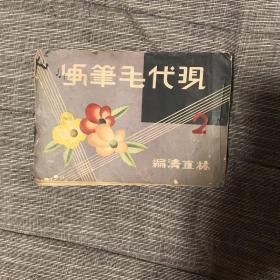现代毛笔画2 林宣清编 民国