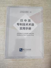 日中英专利技术术语实用手册