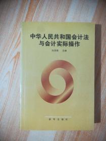 中华人民共和国会计法与会计实际操作