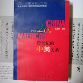 跨世纪的中美关系:中美学者论中美关系的现状与前景