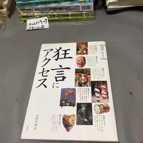 日文原版:狂言にアクセス