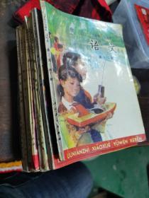 六年制小学课本语文 第五册至12册