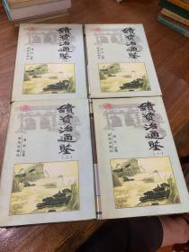续资治通鉴(全四册)