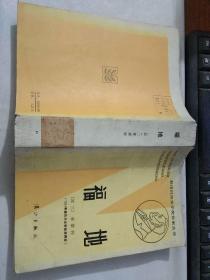 获诺贝尔文学奖作家丛书  福地【1924年获奖】