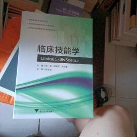 高等医学院校临床医学专业实践类精品教材系列:临床技能学