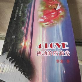 4LOVE: 拂动的四滴爱