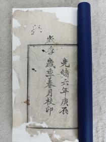 木刻本《增注字类标韵》卷一~卷二,两卷共计50页100面,巾箱本17.5*10厘米