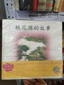 桃花源的故事:海豚绘本花园
