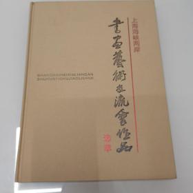 上海海峡两岸书画艺术交流会作品选萃