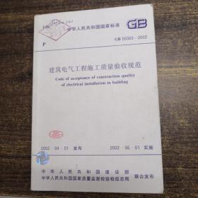 中华人民共和国国家标准 GB50303-2002建筑电气工程施工质量验收规范