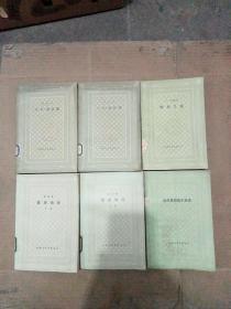 外国文学名著丛书(网格本):荒凉山庄上下、吉尔布拉斯上下、鲵鱼之乱、高尔基短篇小说选、6本合售 (品见图