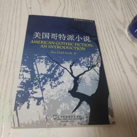 外教社原版文学入门丛书:美国哥特派小说