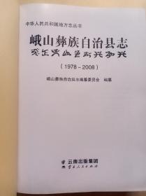 峨山彝族自治县志:1978-2008