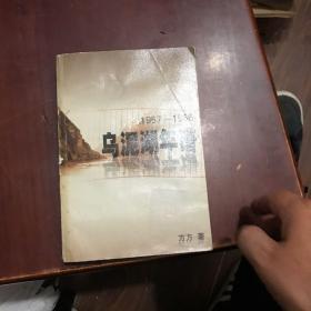 乌泥湖年谱:1957~1966