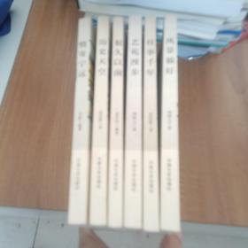 走进兴城历史文化丛书全六册