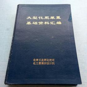 大型化肥装置基础资料汇编 [8K----27]
