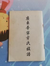 广东普宁方氏族谱     12.8/8.8厘米   影印本
