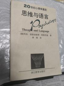 思维与语言/20世纪心理学通览