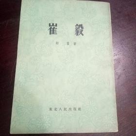 建国初期珍稀本 1954年东北人民出版社出版 舒羣著《崔毅》【精美绘画插图本   季舒绘画  一版一印 品相好】