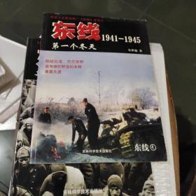 东线1941-1945:第一个冬天