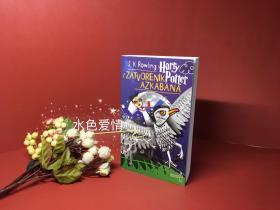 哈利波特与阿兹卡班 波黑版 波斯尼亚语 诡异画风 尺寸小于魔法石和密室 Harry potter and the prisoner of azkaban