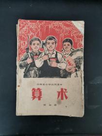文革课本:山西省小学试用课本 算术 第四册 有毛主席像和毛主席语录 1971年一版一印