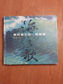 海之歌:黄树德水彩·版画集(签赠本)