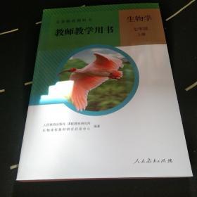 义务教育教科书. 生物学. 七年级. 上册