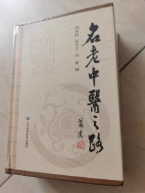 正版 全新修订版名老中医之路 1981-1985全三辑合订本,中国老中医的治学心得和行医经验