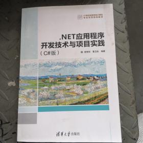 .NET应用程序开发技术与项目实践(C#版)