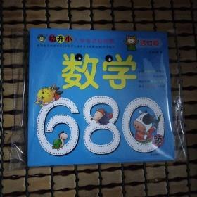 数学680题(修订版)/幼升小入学考试必备经典题