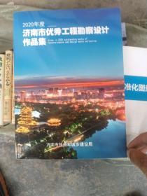 2020年度济南市优秀工程勘察设计作品集