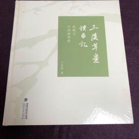 中国当代实力派画家:高继文画集