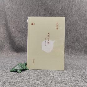 全新特惠· 风雨故人来:钱理群谈读书(精装)