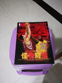 体育世界灌篮2004年第8期  赠送海报(乔丹&詹姆斯)